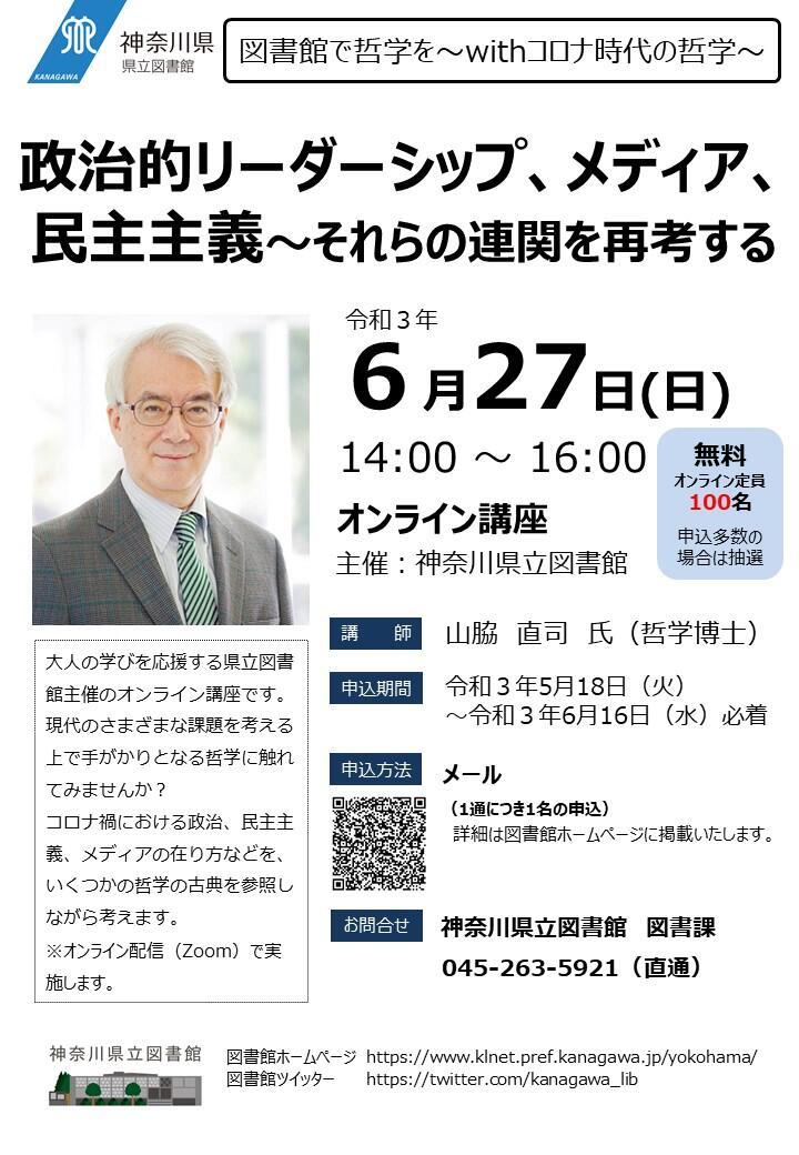 https://www.klnet.pref.kanagawa.jp/yokohama/new-info/uploads/2021/05/917a2664575f16b5714b3d937e0ca497.jpg
