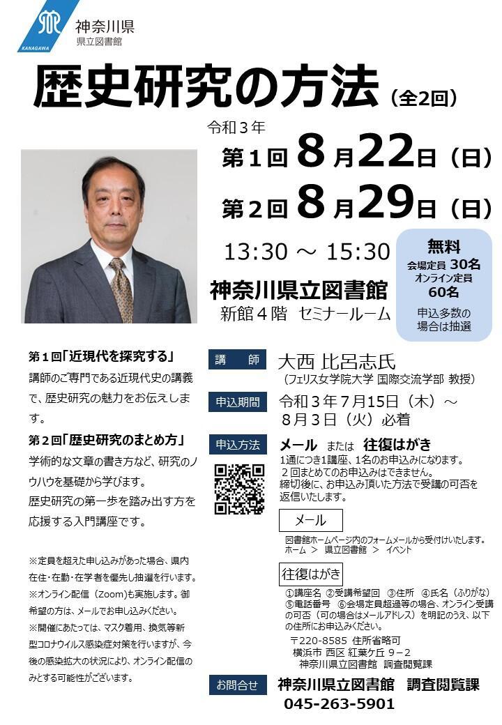 https://www.klnet.pref.kanagawa.jp/yokohama/new-info/uploads/2021/07/rekiken_1.jpg
